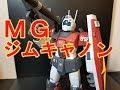 MG ジムキャノン の動画、YouTube動画。