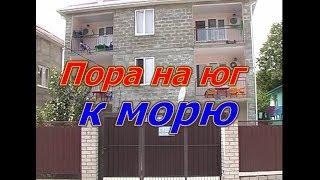 видео Туры в Ольгинку
