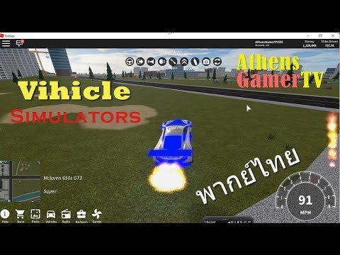 Vehicle Simulator (ไทย) Thai AthensGamerTV by Athens Thanakrit
