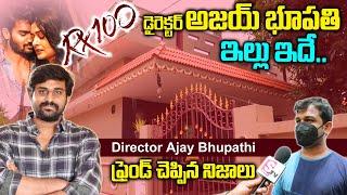 RX 100 అజయ్ భూపతి ఇల్లు ఇదే! | RX100 Director Ajay Bhupathi Home Tour | Maha Samudram | PlayEven