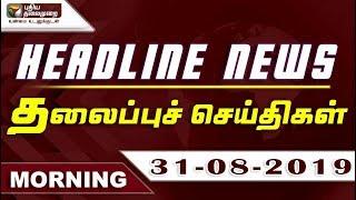 Puthiyathalaimurai Headlines   தலைப்புச் செய்திகள்   Tamil News   Morning Headlines   31/08/2019