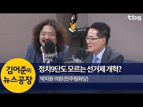 정치9단도 모르는 선거제 개혁? (박지원) | 김어준의 뉴스공장