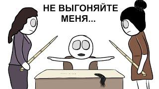 Мои Школьные Истории 5 ВЫГНАЛИ анимация