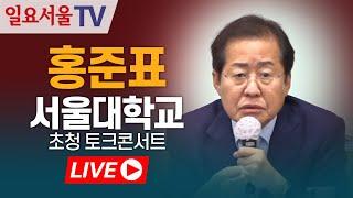 [LIVE] 0915 홍준표 국민의힘 대선 예비후보 서…