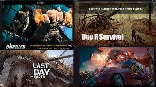 Игры про выживания! (Survival) 3 игры выживание 2017, Первый взгляд!