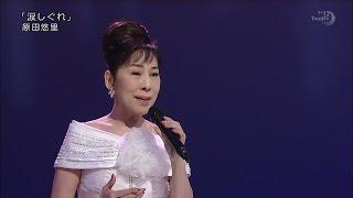 原田悠里 - 涙しぐれ
