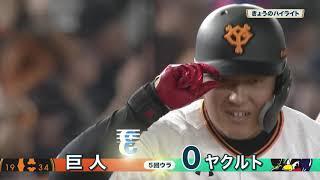 【ハイライト】4番岡本の劇的な逆転ホームランで巨人サヨナラ勝利!3/2ヤクルト戦【巨人】