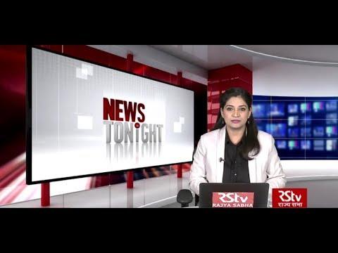 English News Bulletin – November 29, 2019 (9 pm)