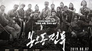 [문화생활]영화 '봉오동 전투' 무대인사 (유해진, 조…