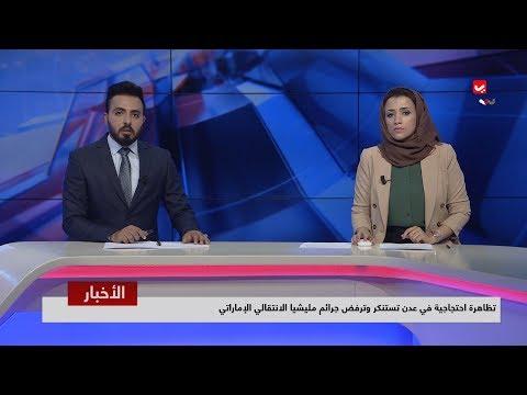 اخر الاخبار | 16 - 09 - 2019 | تقديم هشام الزيادي واماني علوان | يمن شباب