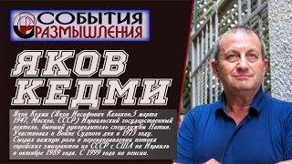 Яков КЕДМИ: Фальшивки истории. ДЕМОКРАТИЯ - Наивность на уровне глупости.