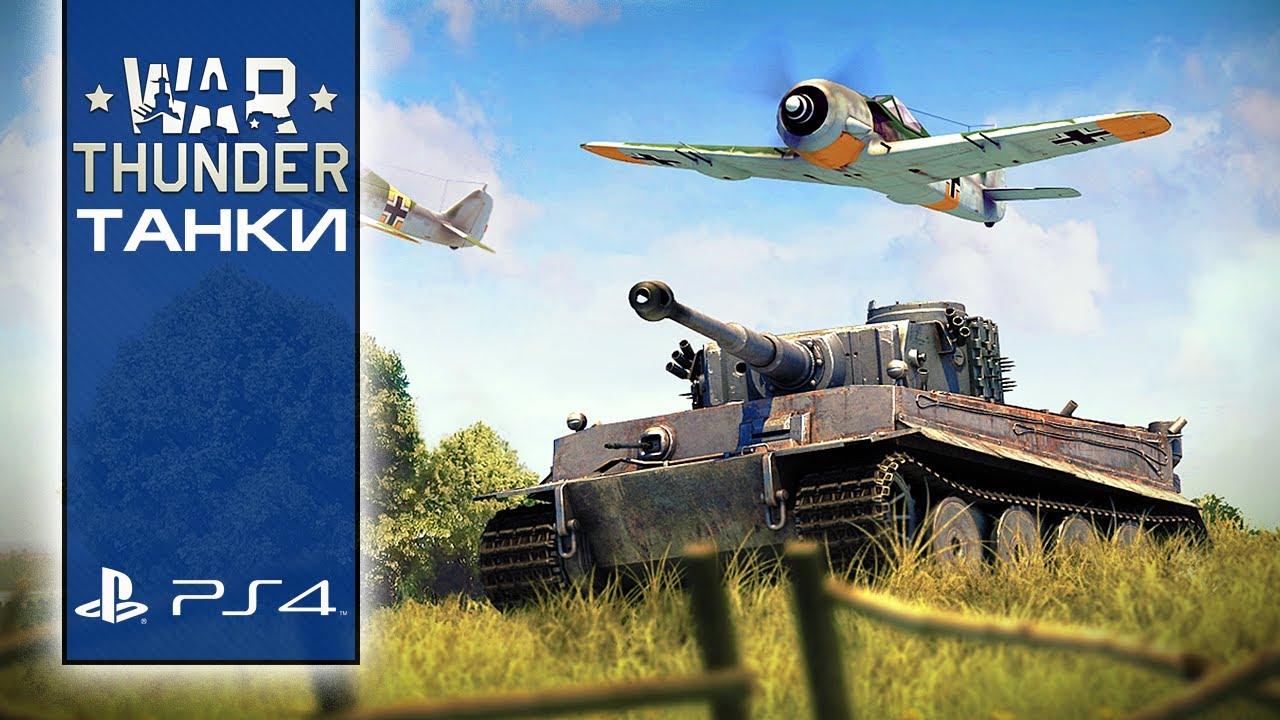War Thunder: Танки (PS4) - Геймплей на PlayStation 4 ᴴᴰ 1080p - YouTube