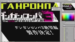 danganronpa 3 (mirai/zetsubou) hen / данганронпа 3: конец школы надежды - (будущее/отчаяние)