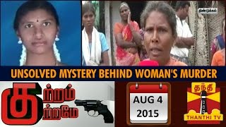 Kutram Kutrame 04-08-2015 People Complain about Mystery behind Woman's Murder youtube video report 4.8.15 ThanthI Tv Shows online today 4th august 15