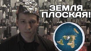 Земля — плоская! | 99 мыслей
