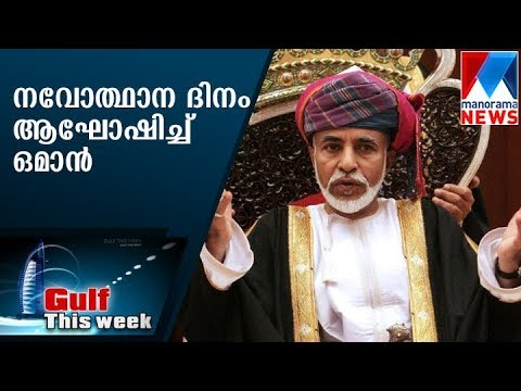 Oman celebrated 47th renaisance day | Gulf This Week  | Manorama News