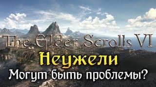 Какие проблемы могут быть у The Elder Scrolls VI