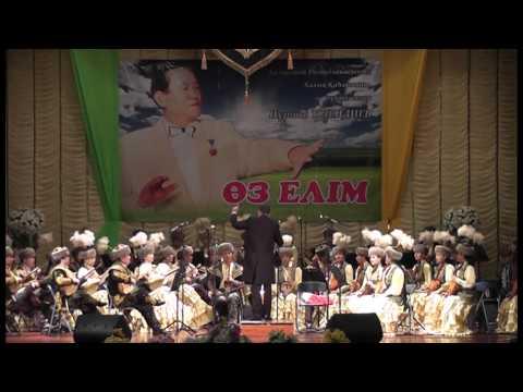 Өз елім концерт 2012 1/1