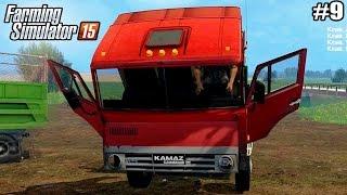 Farming Simulator 15 моды КАМАЗЫ (9 серия) (1080р)