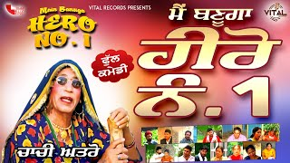 Hero No 1 | Latest Punjabi Movie 2014 | Full Entertaining Punjabi Movie