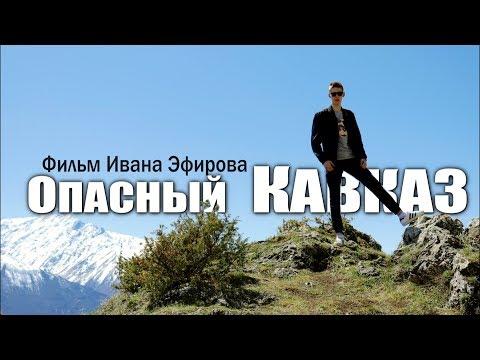 ПРАНК над КАВКАЗЦАМИ  / Шокирующие горы Ингушетии thumbnail
