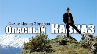 Пранк над Кавказцами  / Шокирующие горы Ингушетии