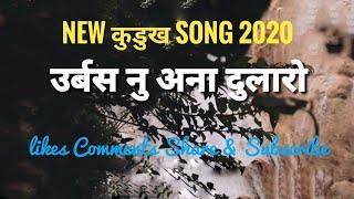 || उर्बस नु अना दुलारो || 2020 KURUKH GOSPEL SONG ||