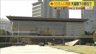 天皇陛下の即位受け55万人に恩赦 18日に閣議決定へ(19/10/15)