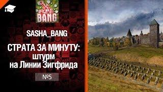 Страта за минуту: штурм на Линии Зигфрида от Sasha BANG [World of Tanks]