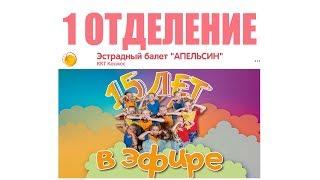 """ЮБИЛЕЙ Эстрадного балета """"АПЕЛЬСИН"""" - 15 ЛЕТ в Эфире - 1 отделение"""