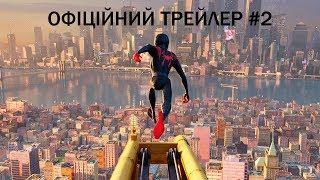 Людина-павук: Навколо всесвіту. Офіційний трейлер 2 (український)