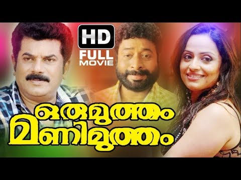 Oru Mutham Mani Mutham Malayalam Full Movies   Super Hit Comedy Movie