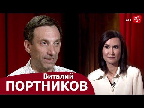 ВИТАЛИЙ ПОРТНИКОВ -