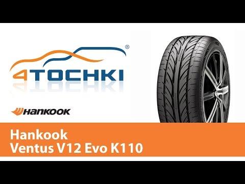 Ventus V12 Evo K110