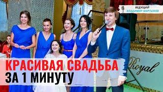 Ведущий на свадьбу Владимир Мартынов