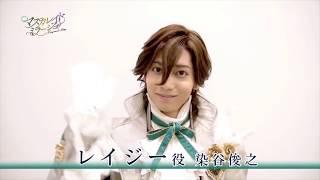 劇団シャイニング『マスカレイドミラージュ』が2017年9月より、東京・神...