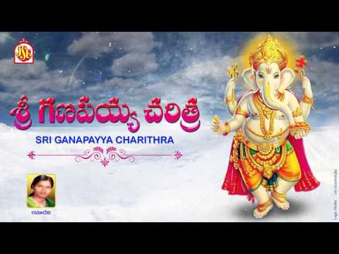 Sri Ganapayya Charitra -Ramadevi  Songs -Vinayaka Chavithi Songs - Lord Ganesha Devotional Songs