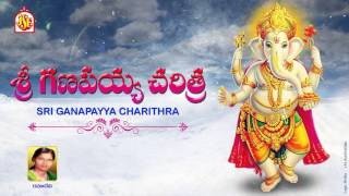 Sri Ganapayya Charitra -Ramadevi  Songs -Vinayaka Chavithi Songs - Lord Ganesha Devotional Songs