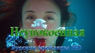 Неупокоенная (2014) - Русские трейлеры в HD (УЖАСЫ)