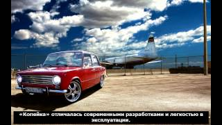 Русский автомобиль Ваз 2101 Копейка