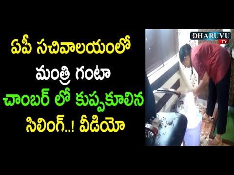 ఏపీ సచివాలయంలో మంత్రి గంటా చాంబర్ లో కుప్పకూలిన సిలింగ్..! వీడియో | Dharuvu TV