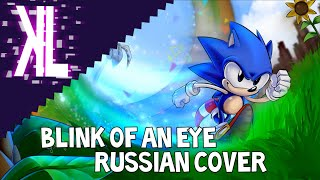Blink of an Eye (Sonic Mania Plus Song) - Russian Cover