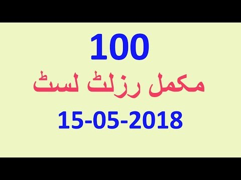 100 RUPEES PRIZE BOND FULL DRAW LIST    100 RUPEES BOND DRAW MAY 2018    FULL DRAW 100 BOND