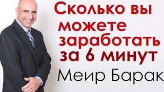 Сколько зарабатывают на бирже Анапа, летний лагерь трейдеров Гайдара Юсупова 4361 руб за 2 часа
