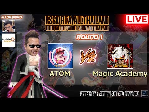 Live!! Summoners RSSK Guild RTA ALLTHAILAND Cup Atom Vs Magic Academy