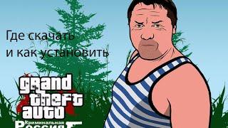 Как установить и где скачать GTA Criminal Russia + Multiplayer 0.3e