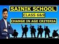 सैनिक स्कूल कक्षा 6 और 9 उम्र मापदंड में बड़ा बदलाव | Change in Age Criteria | Er. Vinay Rai