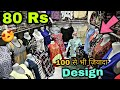 एक के दाम दो Tops 80 Rs wholesale Beautifull Collection summer 2018