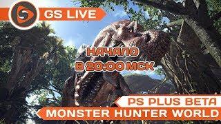 Monster Hunter World. PS4 PS Plus Beta.Стрим GS LIVE