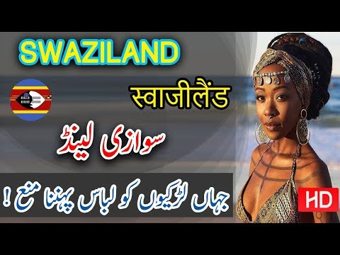 travel to Swaziland | history | Documentary | story | urdu/hindi | Spider Tv |سوازی لینڈ کی سیر